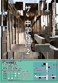 ザ中学教師2(Web).jpg